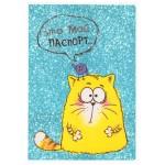 Обложка для паспорта Йошкин кот - Это мой паспорт 13,7*9,6см
