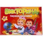Настольная игра Викторина Первоклассника